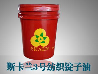 纺织锭子油 斯卡兰3号锭子油