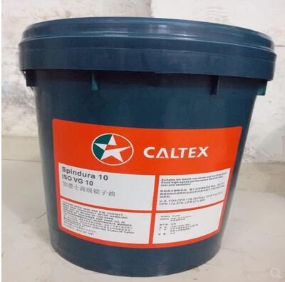 加德士ISO VG 10主轴油 Caltex Spindura 10机密机床高级锭子油